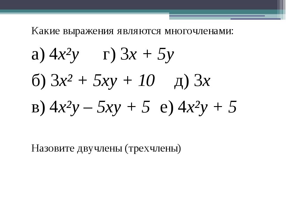 Домашнее задание: прочитать п. 25, выучить определения. № 568 №572 (а) №582