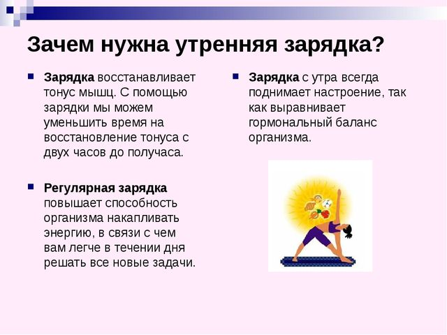 Зачем нужна утренняя зарядка? Зарядка восстанавливает тонус мышц. С помощью з...
