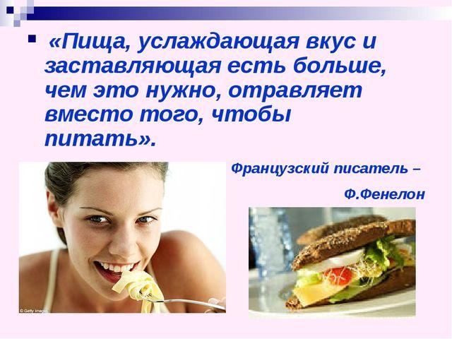 «Пища, услаждающая вкус и заставляющая есть больше, чем это нужно, отравляет...