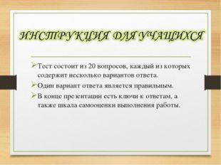 Тест состоит из 20 вопросов, каждый из которых содержит несколько вариантов о