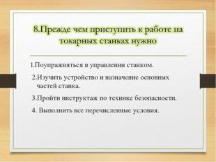 1.Поупражняться в управлении станком. 2.Изучить устройство и назначение основ