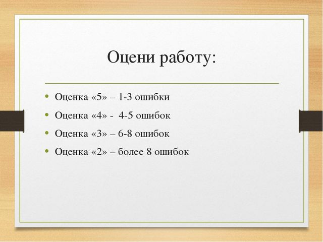 Оцени работу: Оценка «5» – 1-3 ошибки Оценка «4» - 4-5 ошибок Оценка «3» – 6-...