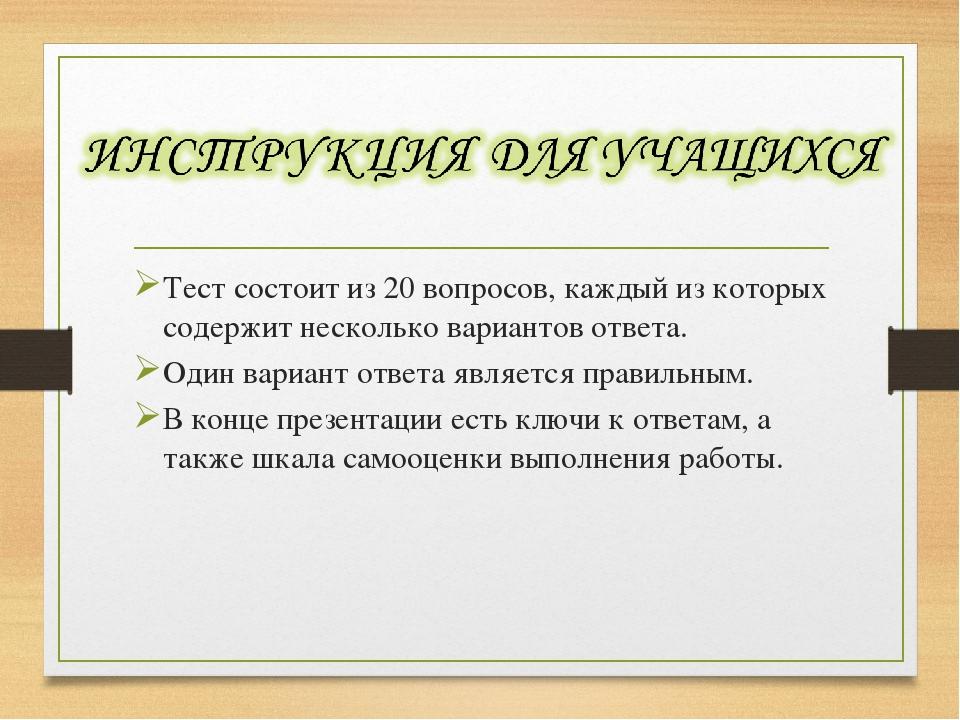 Тест состоит из 20 вопросов, каждый из которых содержит несколько вариантов о...