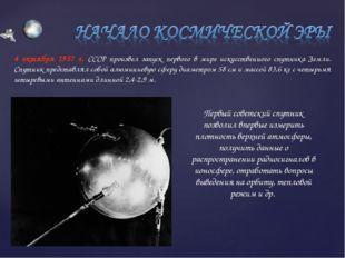 4 октября 1957 г. СССР произвел запуск первого в мире искусственного спутника