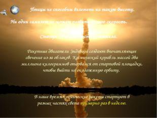 Ракетные двигатели Эндевора создают впечатляющее свечение из-за облаков.Косм