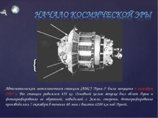 """Автоматическая межпланетная станция (АМС) """"Луна-3"""" была запущена 4 октября 19"""