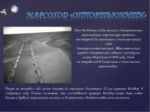 Здесь вы видите следы от колес Оппортьюнити, пересекающие марсианскую пустыню