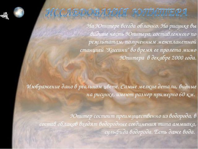 На Юпитере всегда облачно. На рисунке вы видите часть Юпитера, составленного...