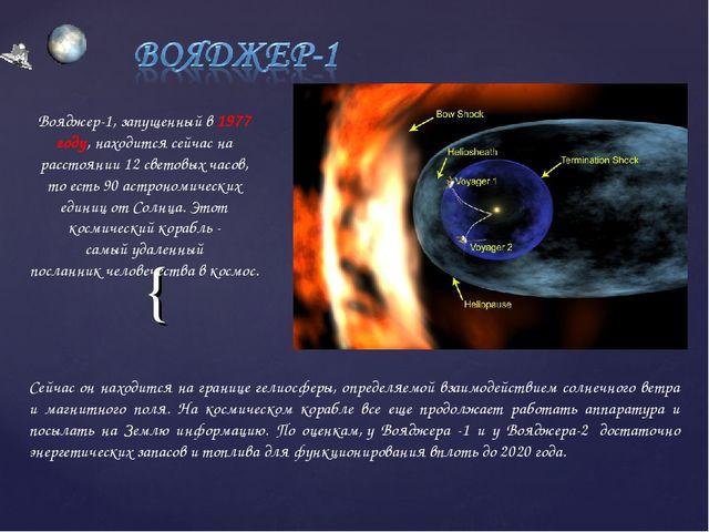 Вояджер-1,запущенный в 1977 году, находится сейчас на расстоянии 12 световых...
