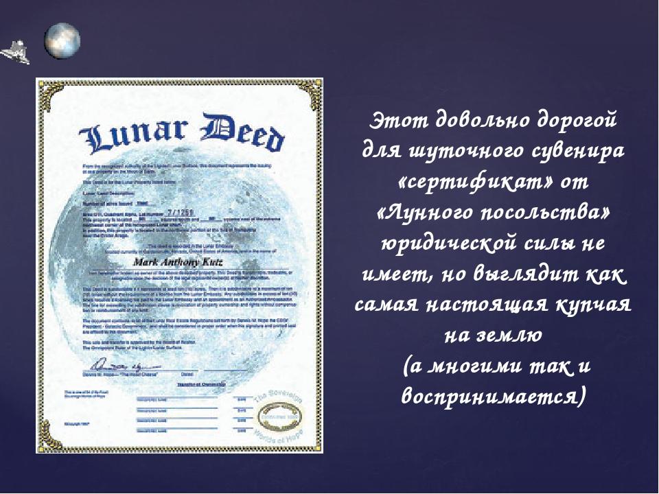 Этот довольно дорогой для шуточного сувенира «сертификат» от «Лунного посольс...