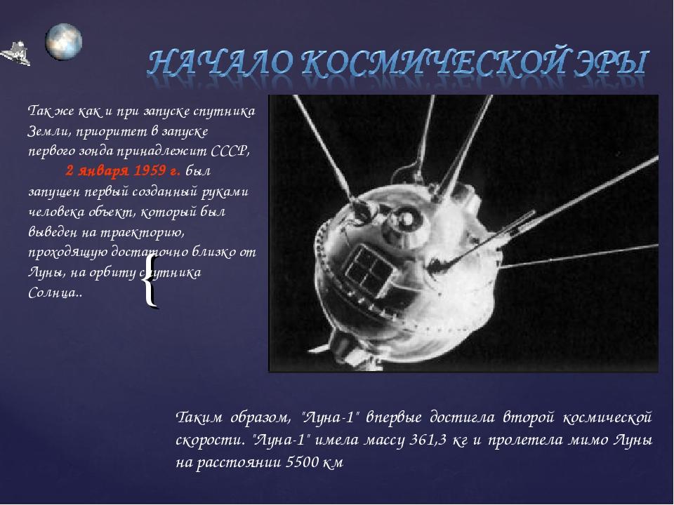 Так же как и при запуске спутника Земли, приоритет в запуске первого зонда пр...