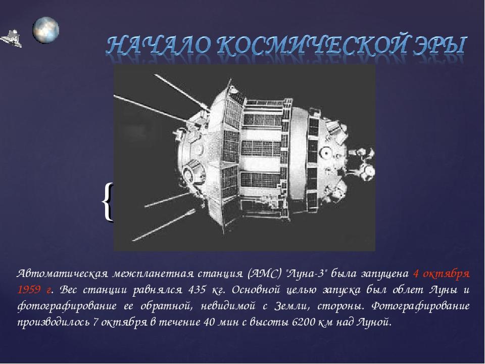 """Автоматическая межпланетная станция (АМС) """"Луна-3"""" была запущена 4 октября 19..."""