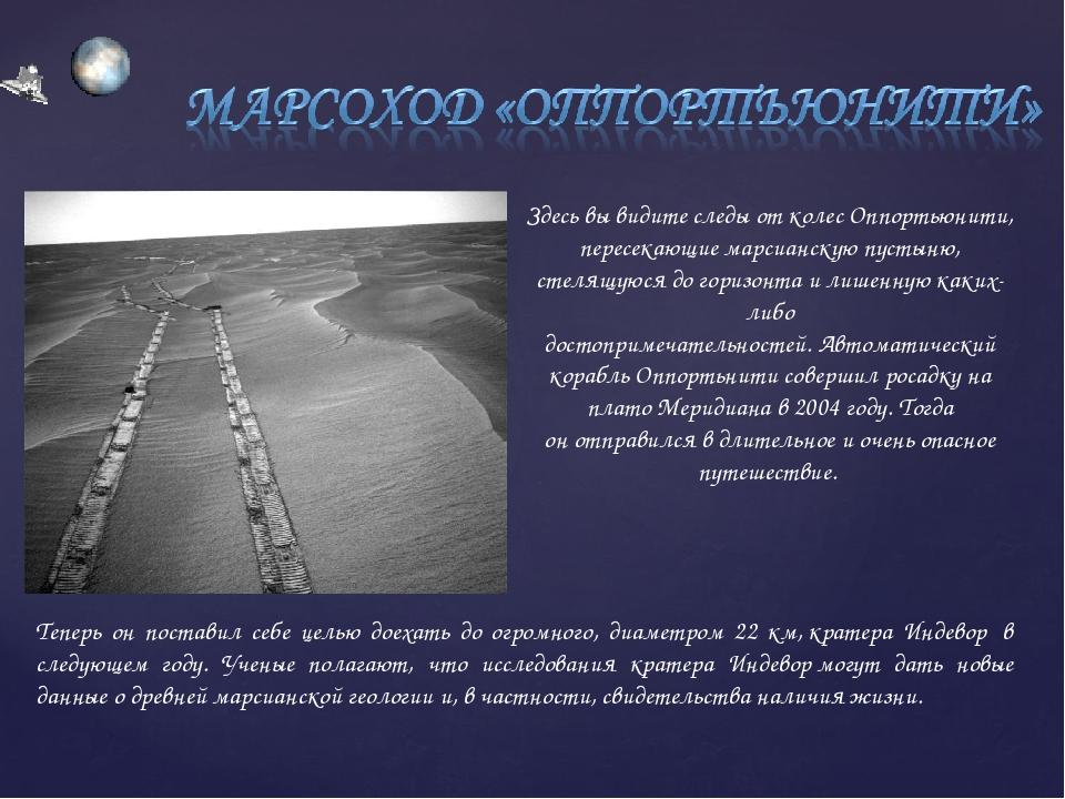 Здесь вы видите следы от колес Оппортьюнити, пересекающие марсианскую пустыню...