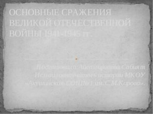 Подготовила:Айсамирзаева Сабият Исмаиловнаучитель истории МКОУ «Акушинская СО