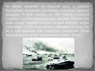 Во время сражений на Курской дуге, у деревни Прохоровка произошло крупнейшее