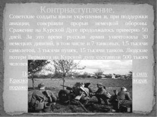 Советские солдаты взяли укрепления и, при поддержки авиации, совершили прорыв