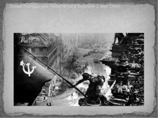 Знамя Победы над Рейхстагом в Берлине 2 мая 1945г.