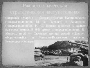 (операция «Марс») — боевые действия Калининского (генерал-полковник М. А. Пур