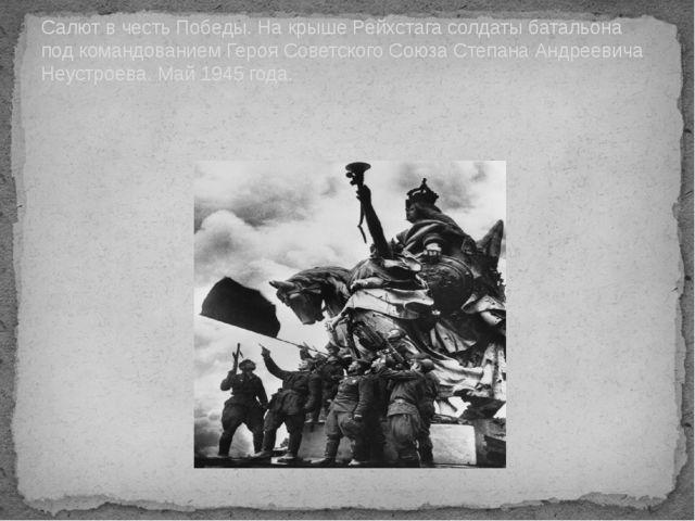 Салют в честь Победы. На крыше Рейхстага солдаты батальона под командованием...