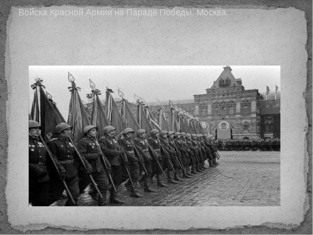 Войска Красной Армии на Параде Победы, Москва.