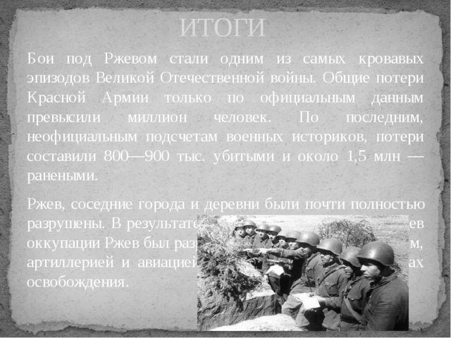 Бои под Ржевом стали одним из самых кровавых эпизодов Великой Отечественной в...