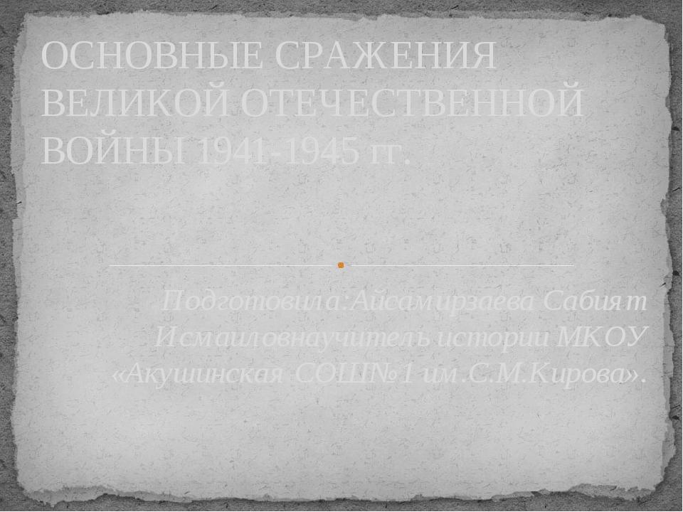 Подготовила:Айсамирзаева Сабият Исмаиловнаучитель истории МКОУ «Акушинская СО...