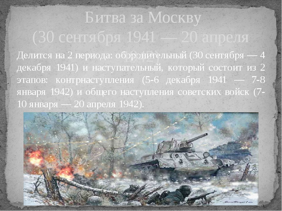 Делится на 2 периода: оборонительный (30 сентября — 4 декабря 1941) и наступа...