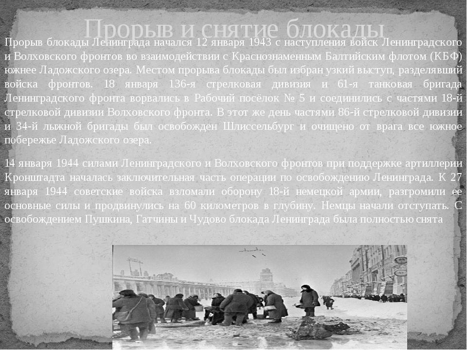 Прорыв блокады Ленинграда начался 12 января 1943 с наступления войск Ленингра...