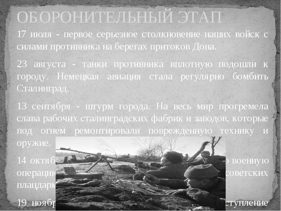 ОБОРОНИТЕЛЬНЫЙ ЭТАП 17 июля - первое серьезное столкновение наших войск с сил...