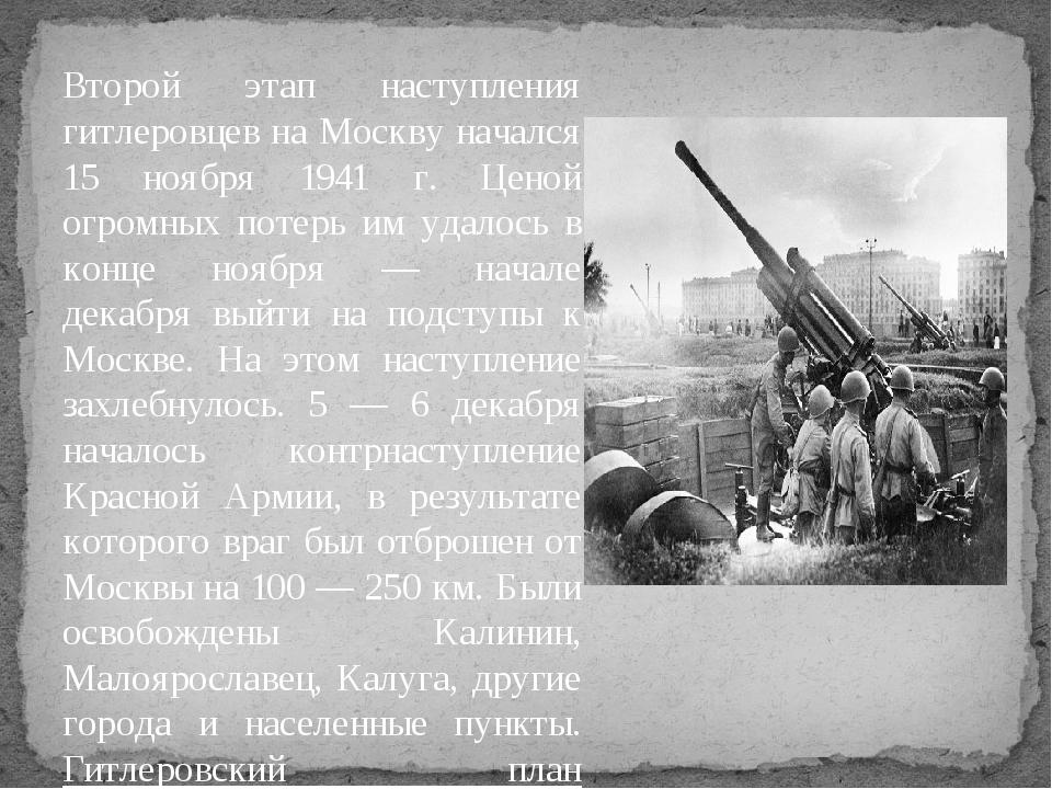 Второй этап наступления гитлеровцев на Москву начался 15 ноября 1941 г. Ценой...