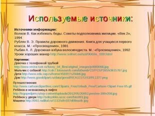 Используемые источники: Источники информации: Волков В. Как избежать беды. Со