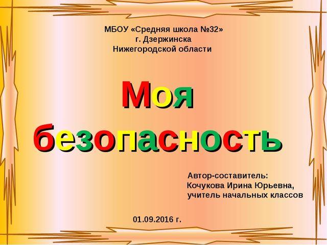 Моя безопасность Автор-составитель: Кочукова Ирина Юрьевна, учитель начальных...