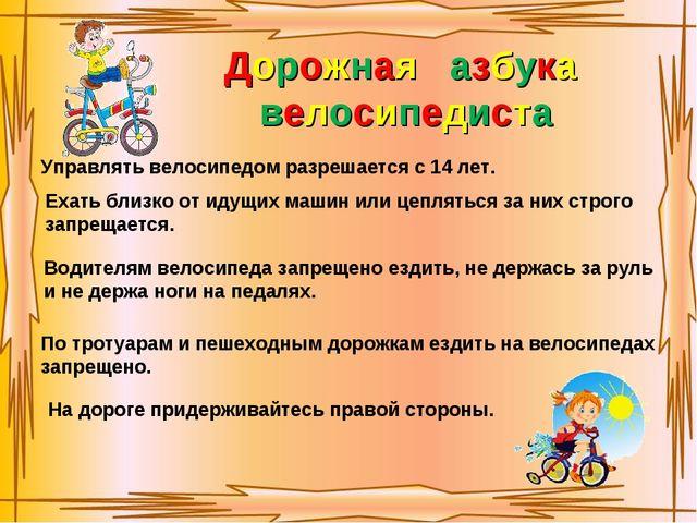 Дорожная азбука велосипедиста Управлять велосипедом разрешается с 14 лет. Еха...