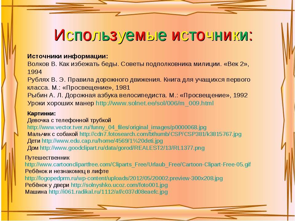 Используемые источники: Источники информации: Волков В. Как избежать беды. Со...