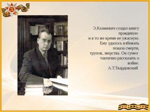 Э.Казакевич создал книгу правдивую и в то же время не ужасную. Ему удалось из