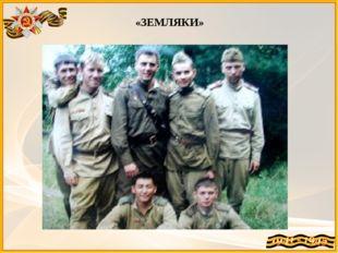 """Генерал майор Сербиченко догнал на своем """"виллисе"""" группу разведчиков..."""" «ЗЕ"""