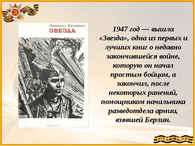 1947 год — вышла «Звезда», одна из первых и лучших книг о недавно закончившей...