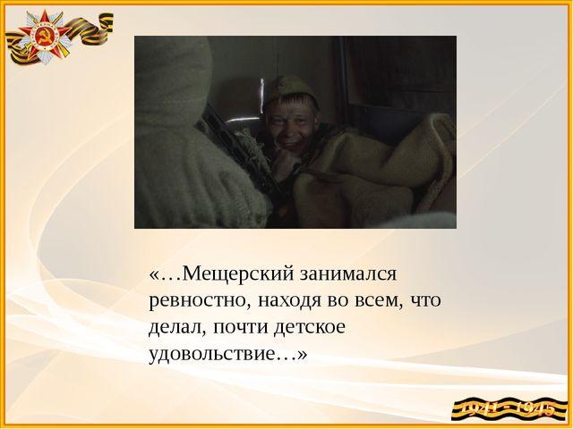 «…Мещерский занимался ревностно, находя во всем, что делал, почти детское удо...