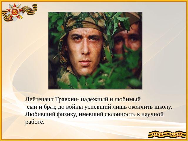 Лейтенант Травкин- надежный и любимый сын и брат, до войны успевший лишь окон...