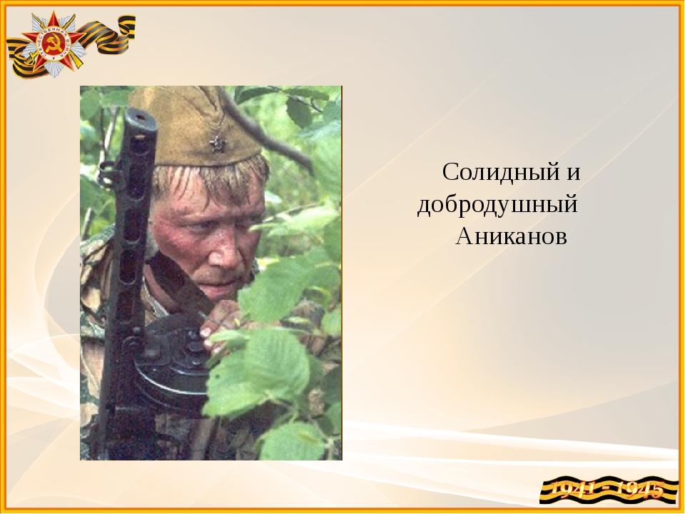 Солидный и добродушный Аниканов