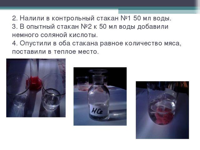 2. Налили в контрольный стакан №1 50 мл воды. 3. В опытный стакан №2 к 50 мл...