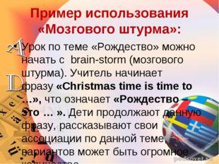 Пример использования «Мозгового штурма»: Урок по теме «Рождество» можно начат