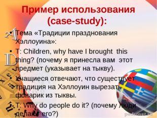 Пример использования (case-study): Тема «Традиции празднования Хэллоуина»: T:
