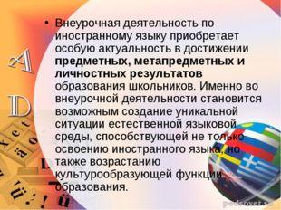 Внеурочная деятельность по иностранному языку приобретает особую актуальность
