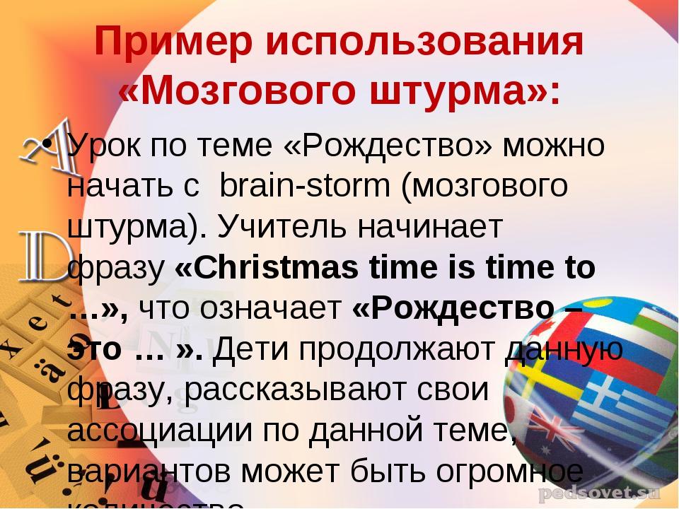 Пример использования «Мозгового штурма»: Урок по теме «Рождество» можно начат...