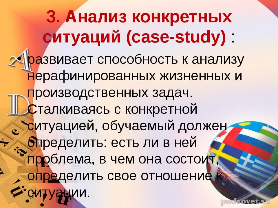 3. Анализ конкретных ситуаций (case-study) : развивает способность к анализу...