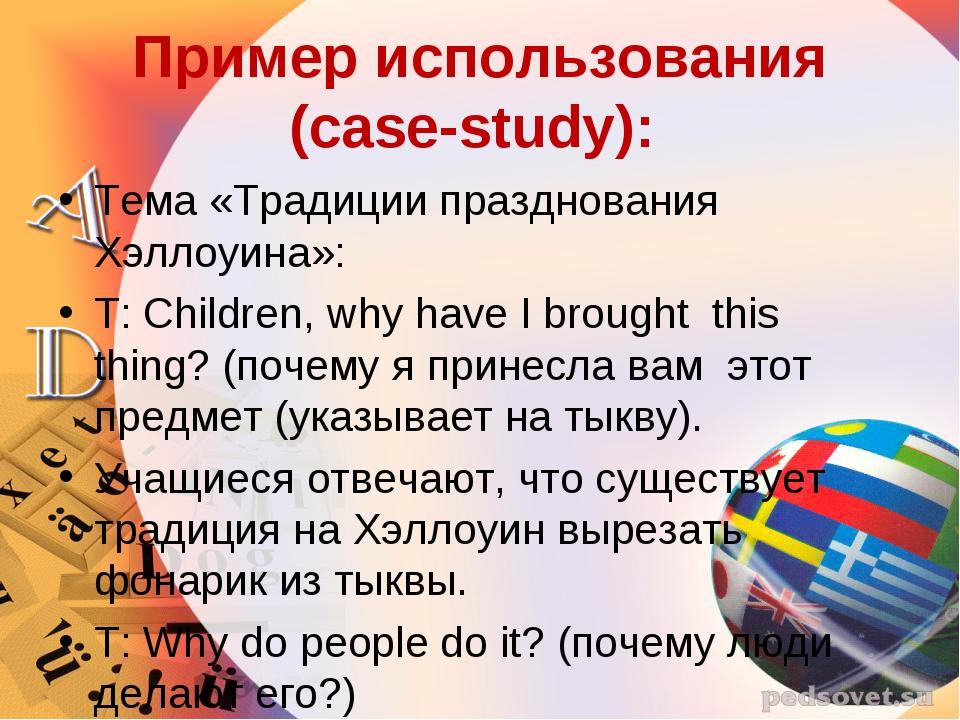 Пример использования (case-study): Тема «Традиции празднования Хэллоуина»: T:...