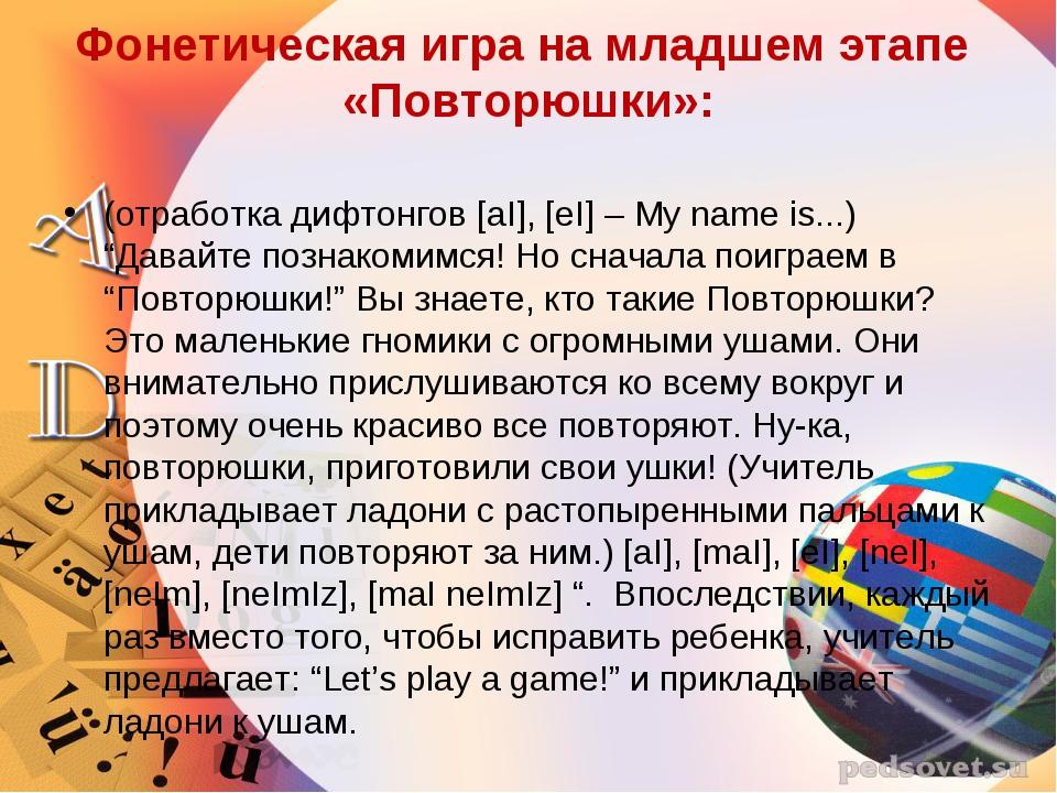 Фонетическая игра на младшем этапе «Повторюшки»: (отработка дифтонгов [aI], [...