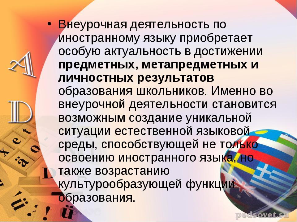 Внеурочная деятельность по иностранному языку приобретает особую актуальность...