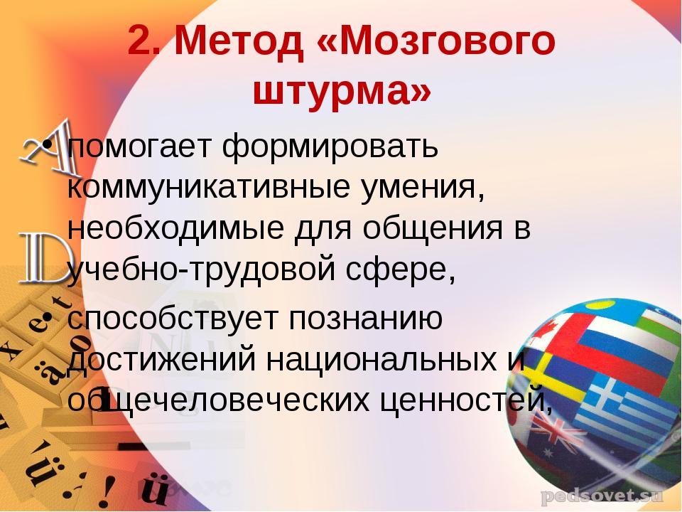 2. Метод «Мозгового штурма» помогает формировать коммуникативные умения, необ...